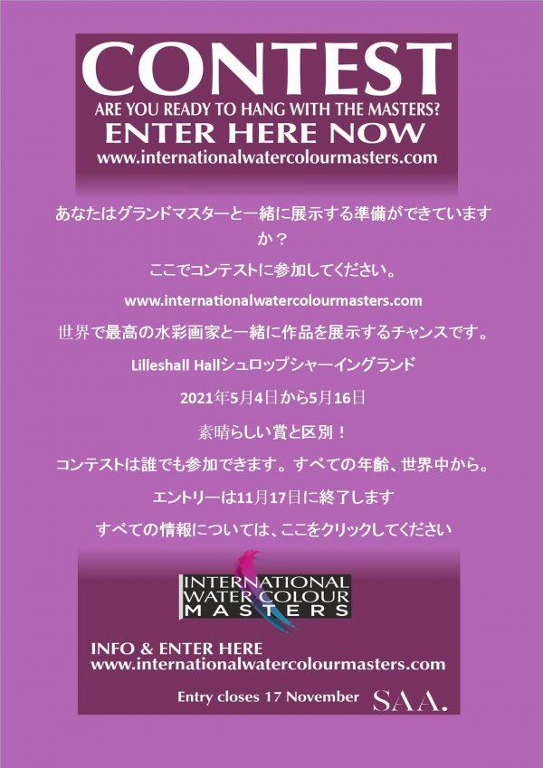 IWM2021日本のすべての水彩画家を呼び出す